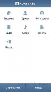 Вконтакте v.1.1.2