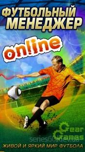 Футбольный Менеджер Онлайн v.1.0