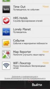 Nokia Maps v.3.08.76