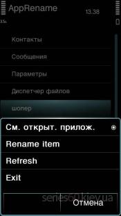 AppRename - 1.03(0)