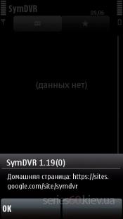 SymDVR  v1.19(0)