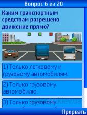 Экзамен ПДД