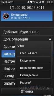 NiceAlarm v.1.08(1)