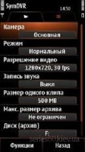 SymDVR v.1.27(0)