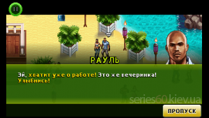 Gangstar Rio: City of Saints v.1.1.5 RU