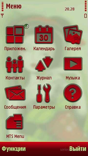У вас есть возможность скачать тему для смартфонов Nokia 5800, Nokia 5230,