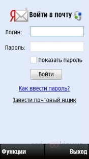 Yandex mail v.3.40 (3758)