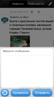 Вконтакте v. 2.00(58)