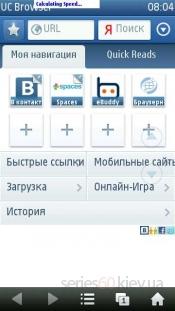 UCWeb Browser v.8.2.0.132 official