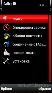 Caller ID 2.6.1