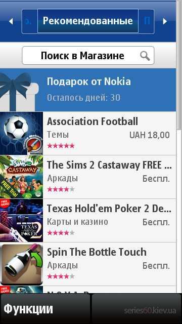 Программы для смартфонов на Symbian3