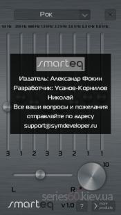 SmartEQ v1.00