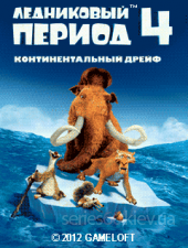 Ice Age 4: Continental Drift (Русская версия)
