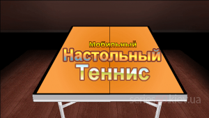 Mobile Table Tennis (Русская версия)