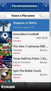 Nokia Ovi Store App Client 1.30.4