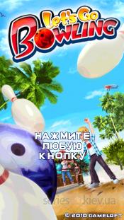 Lets Go Bowling (Русская версия)