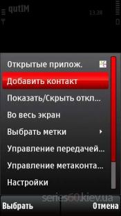 qutIM 0.28