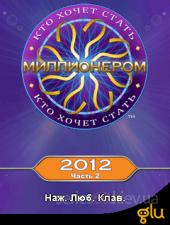 Кто Хочет Стать Миллионером 2012? Часть 2 (Русская версия)