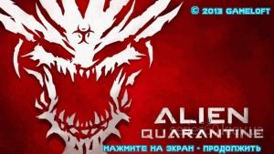 Alien Quarantine [Русская версия]
