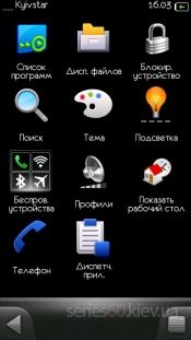 SPB Mobile Shell v.3.8.944